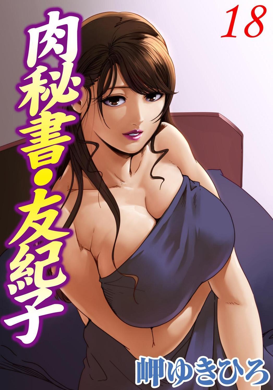Nikuhisyo Yukiko 18 0