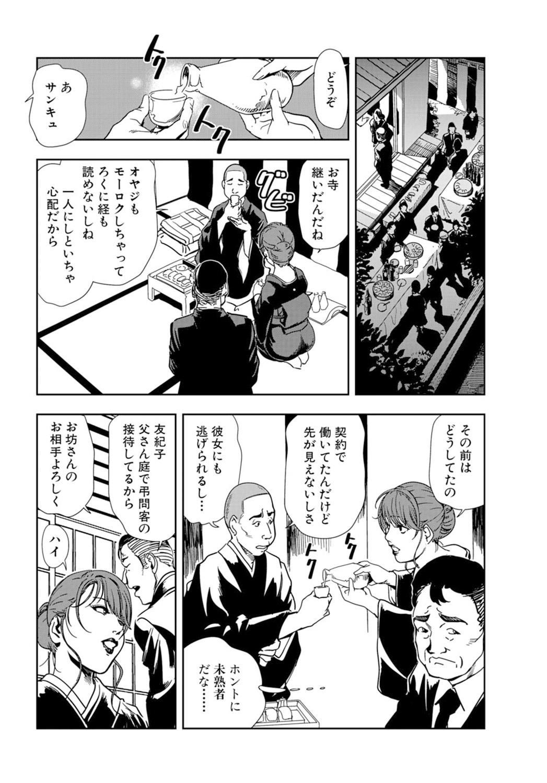 Nikuhisyo Yukiko 18 11