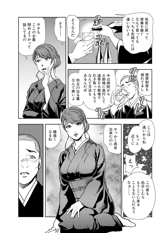 Nikuhisyo Yukiko 18 12