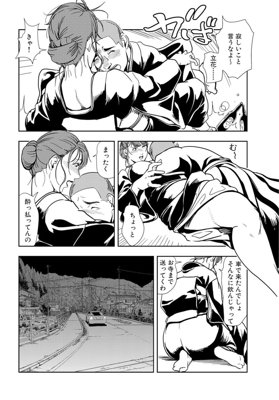 Nikuhisyo Yukiko 18 13