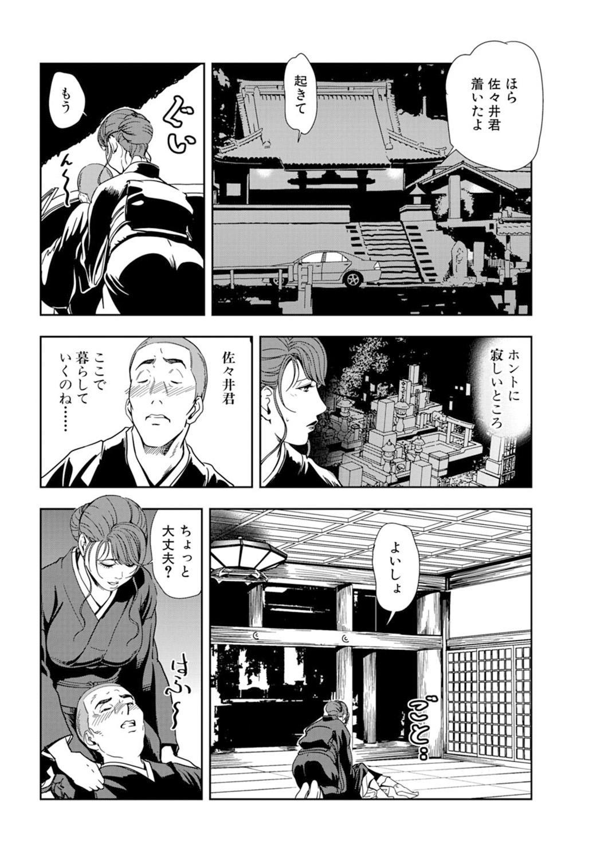 Nikuhisyo Yukiko 18 17
