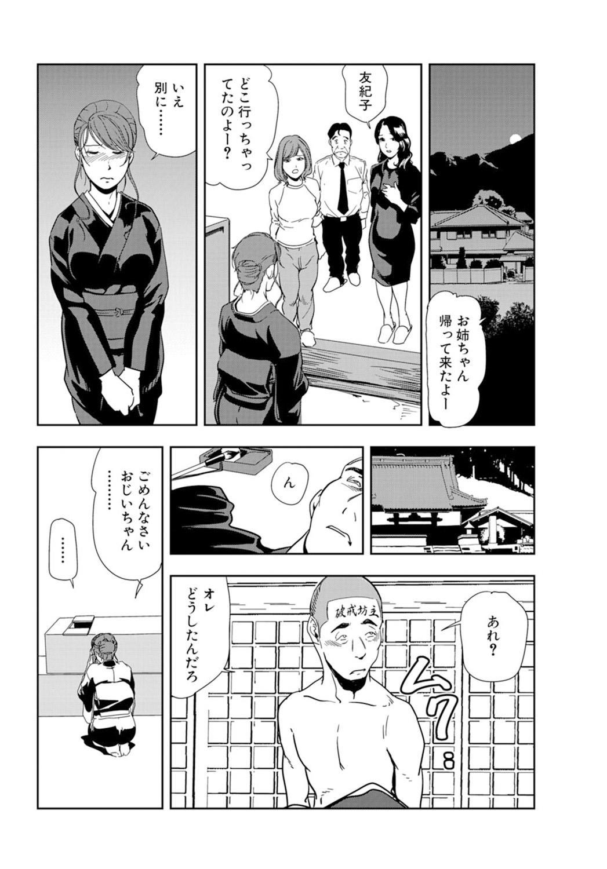 Nikuhisyo Yukiko 18 25