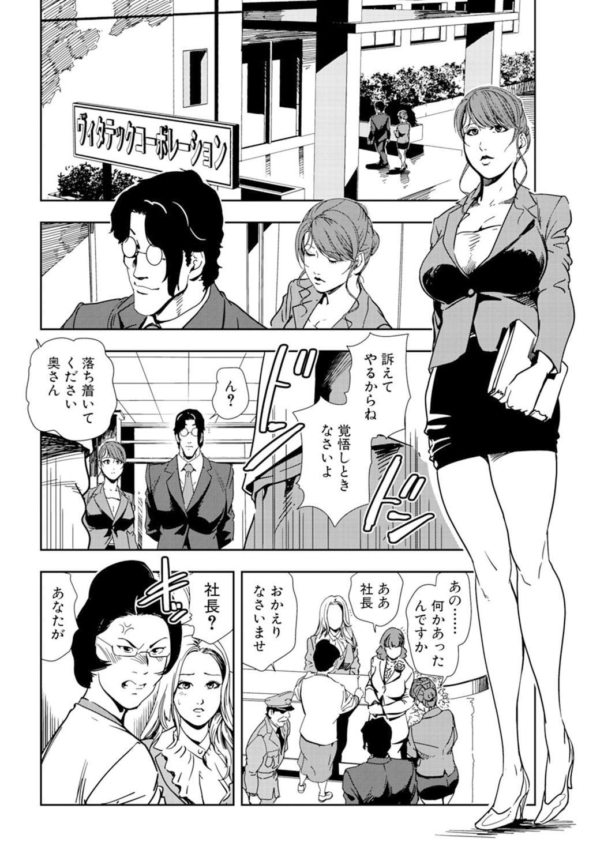 Nikuhisyo Yukiko 18 27