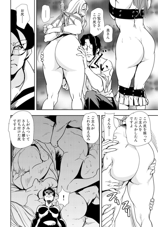 Nikuhisyo Yukiko 18 37