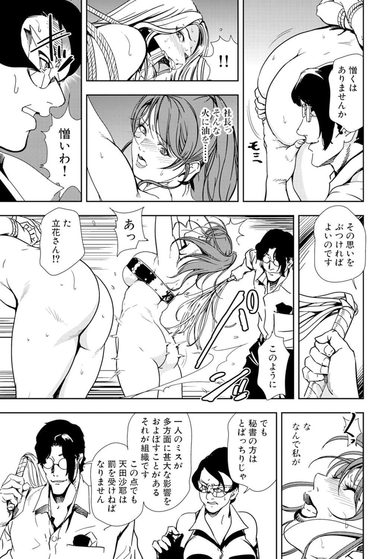 Nikuhisyo Yukiko 18 38