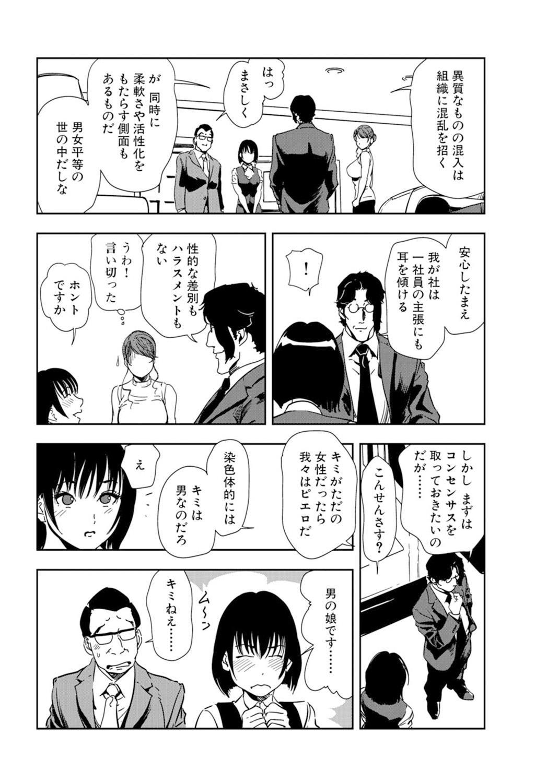 Nikuhisyo Yukiko 18 53