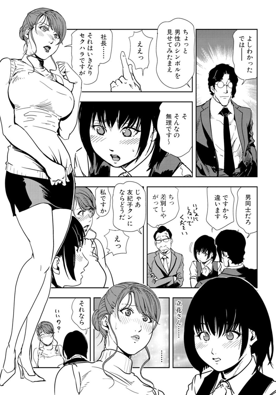Nikuhisyo Yukiko 18 54