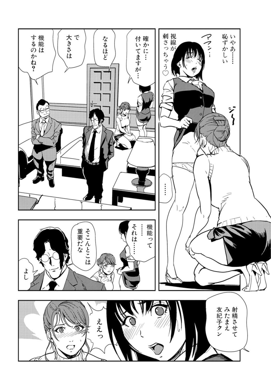 Nikuhisyo Yukiko 18 55