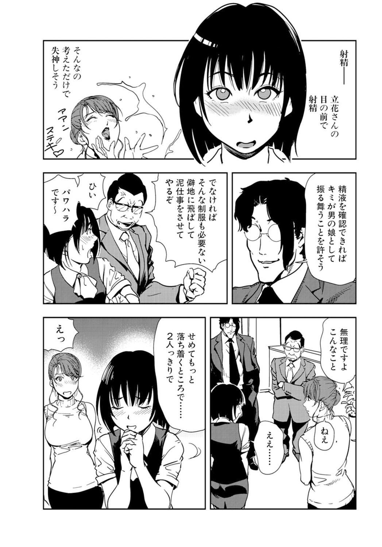 Nikuhisyo Yukiko 18 56