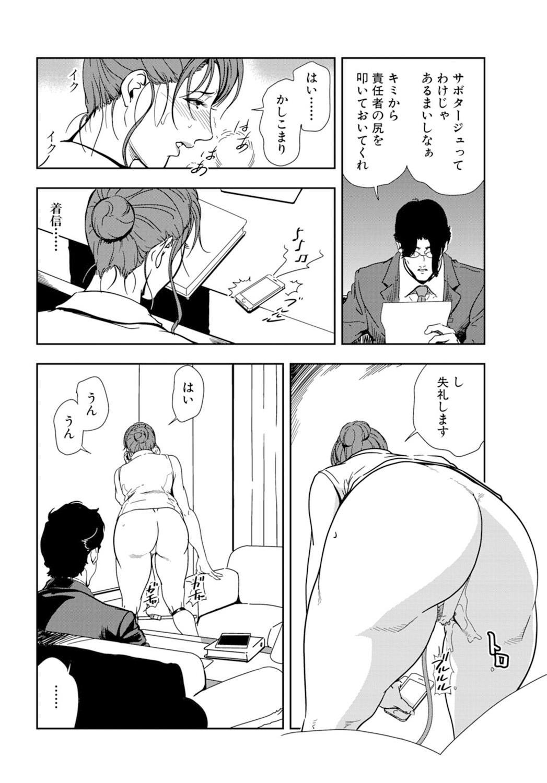 Nikuhisyo Yukiko 18 5