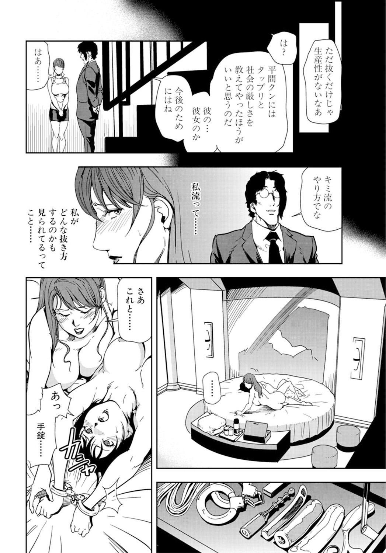 Nikuhisyo Yukiko 18 59