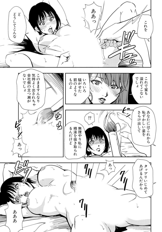 Nikuhisyo Yukiko 18 60