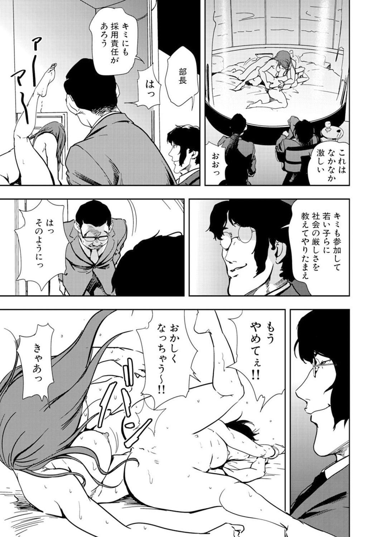 Nikuhisyo Yukiko 18 64