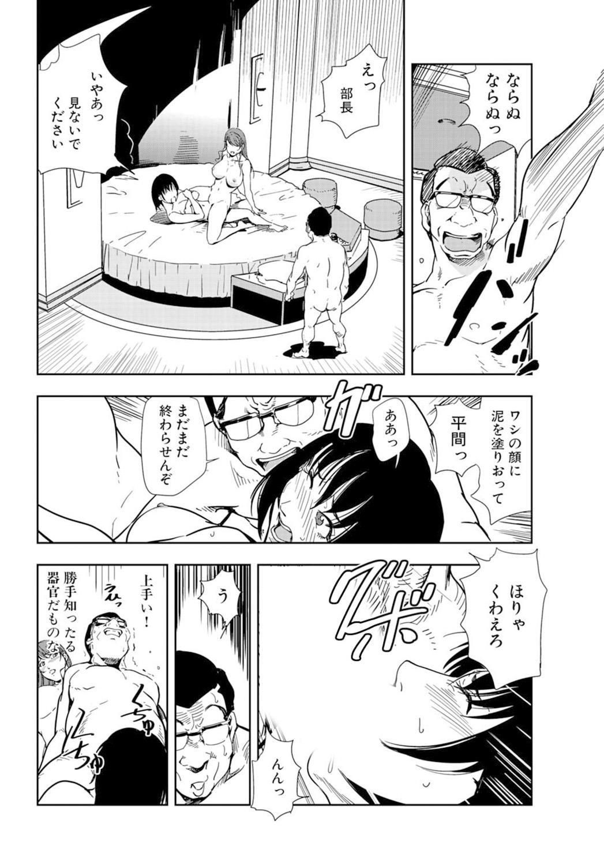 Nikuhisyo Yukiko 18 67