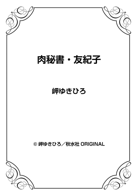 Nikuhisyo Yukiko 18 74