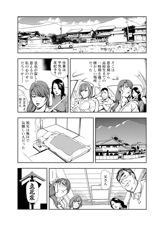 Nikuhisyo Yukiko 18 8