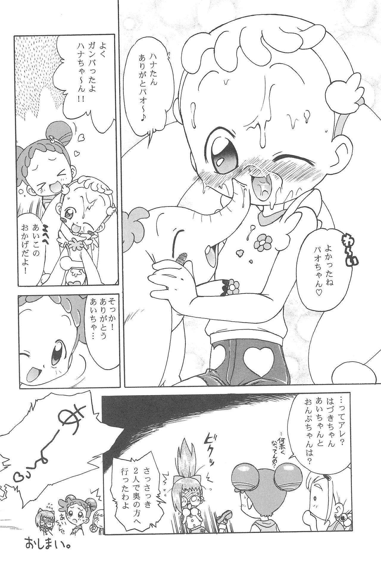 Hana-chan, mou chotto! 13