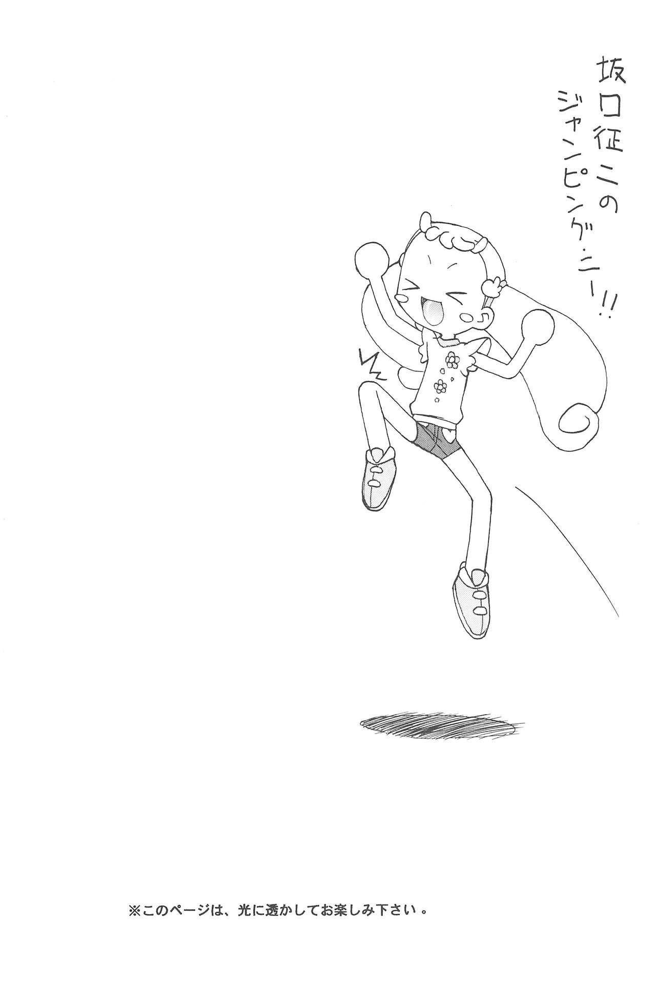 Hana-chan, mou chotto! 14