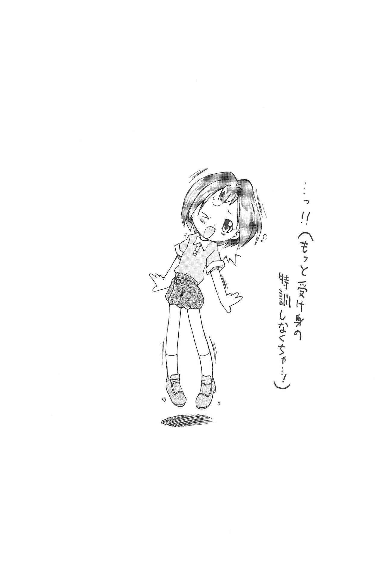 Hana-chan, mou chotto! 15