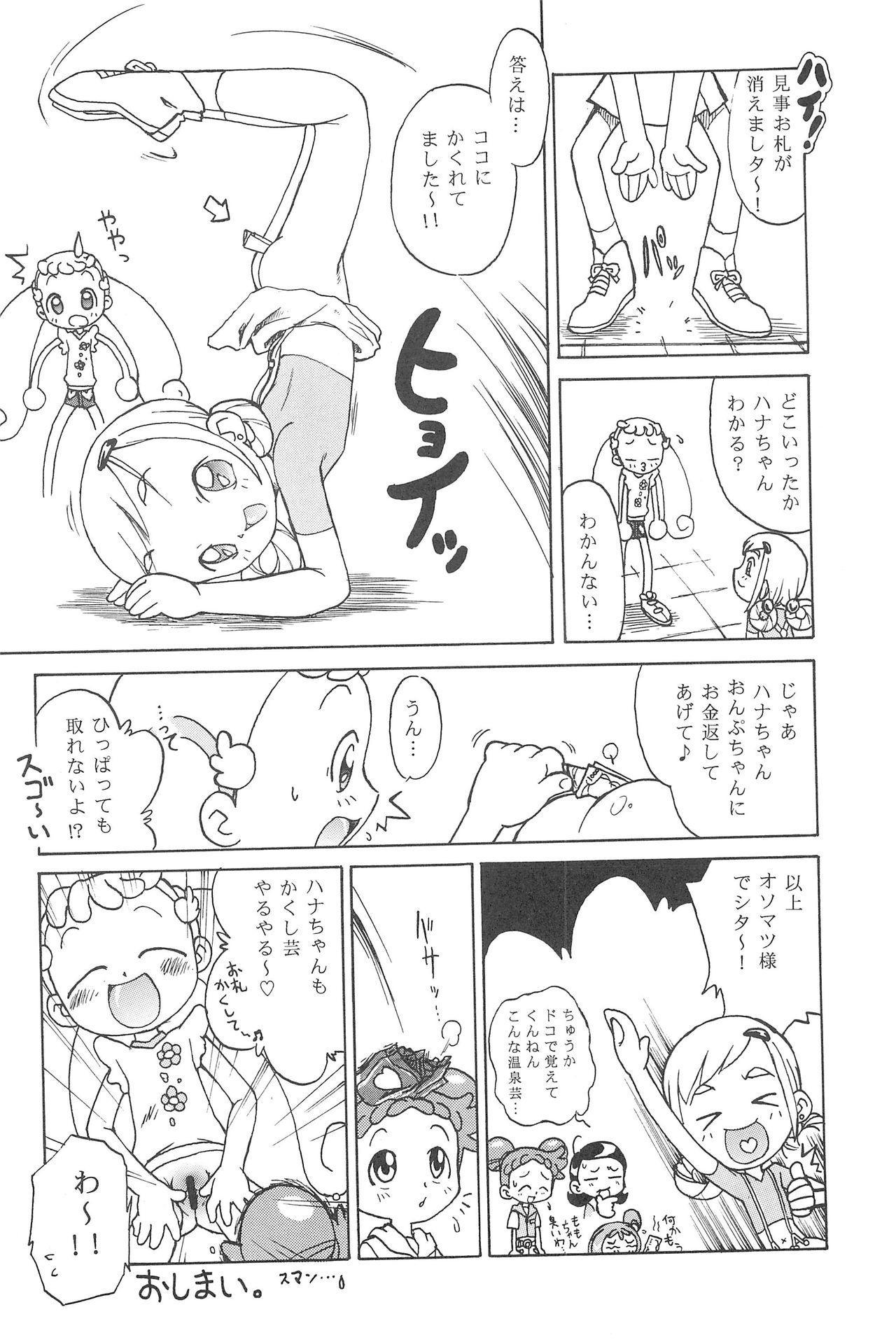 Hana-chan, mou chotto! 21