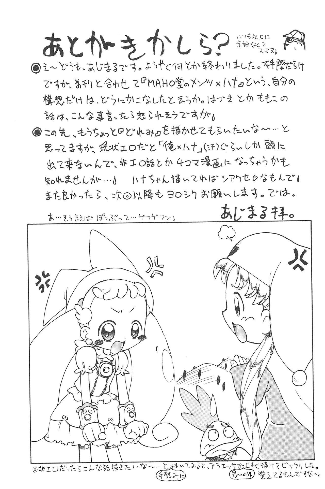 Hana-chan, mou chotto! 22