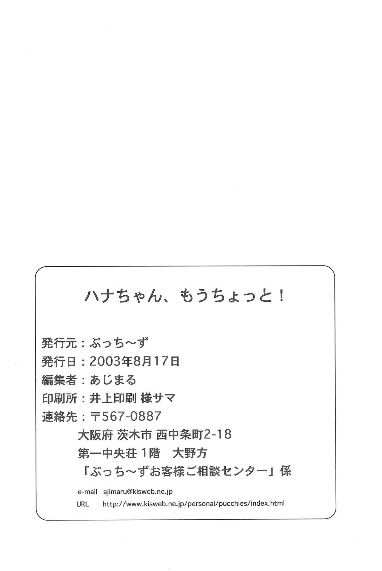 Hana-chan, mou chotto! 23