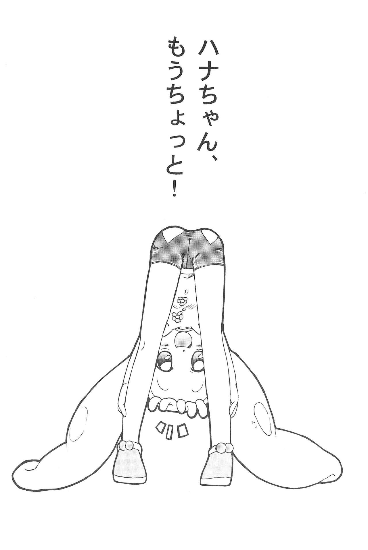 Hana-chan, mou chotto! 4