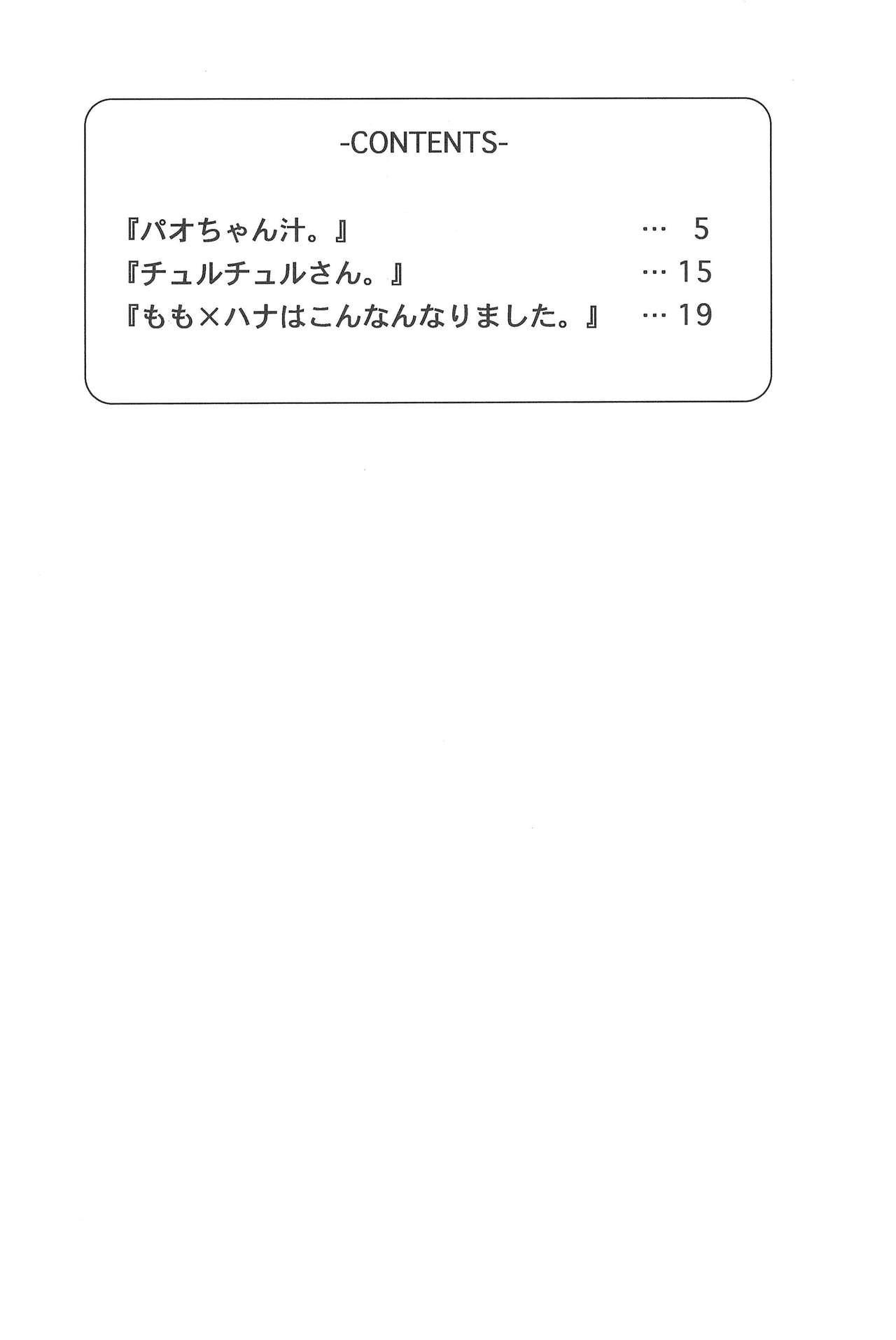 Hana-chan, mou chotto! 5