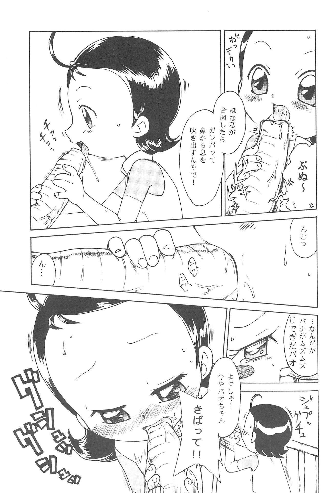 Hana-chan, mou chotto! 8