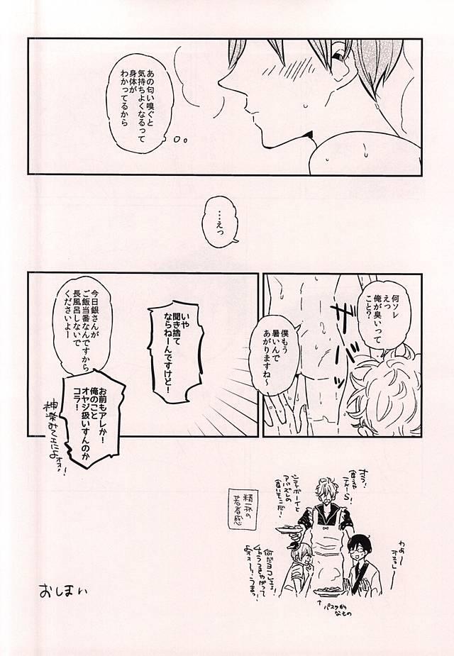 Kono Ato Muchakucha ... 14