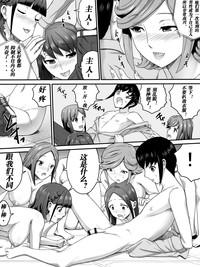 Mesu no Ori | 女之牢 10