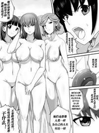 Mesu no Ori | 女之牢 7