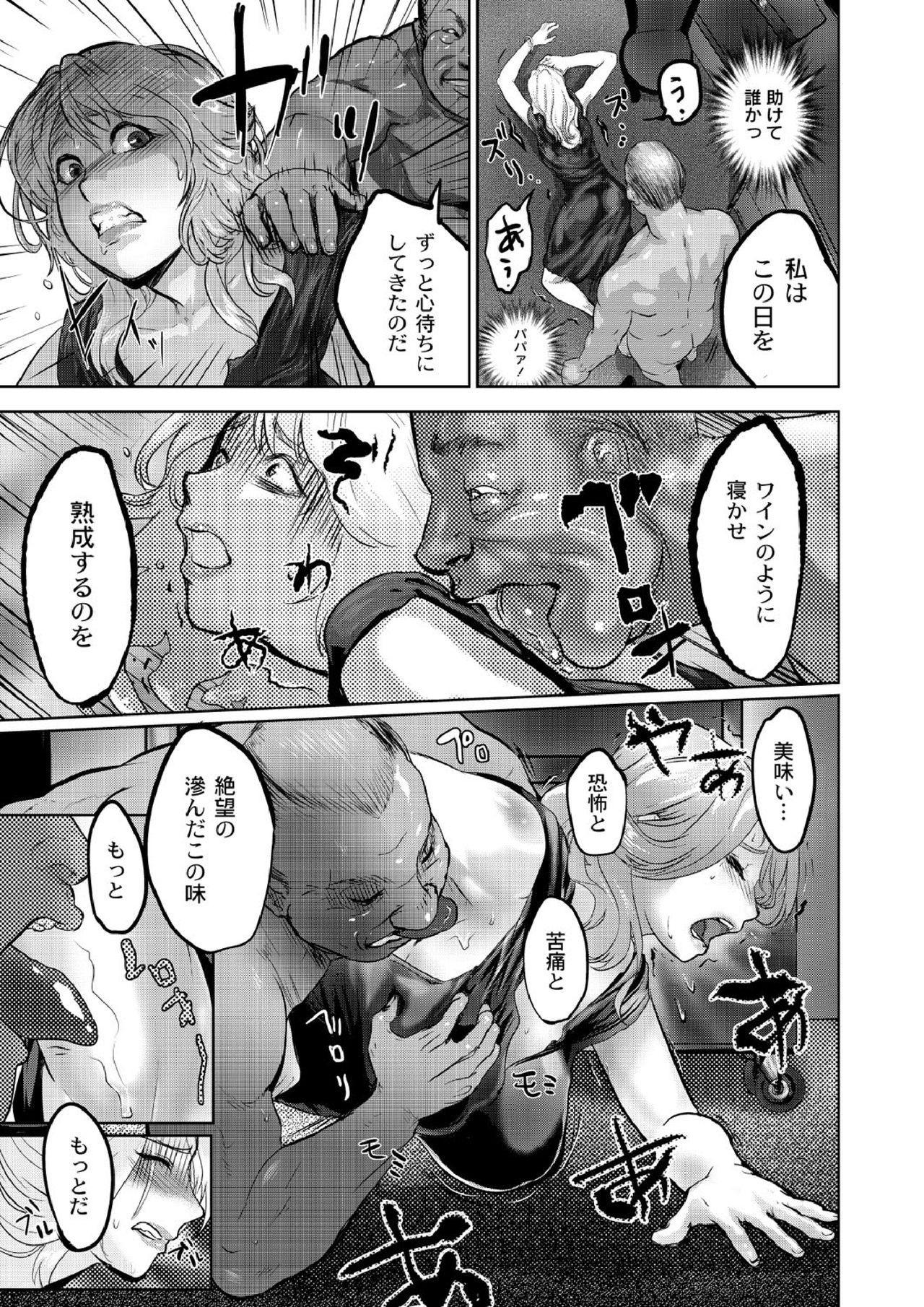 豪華客船ツアー~狩られる女たち~vol.5 10