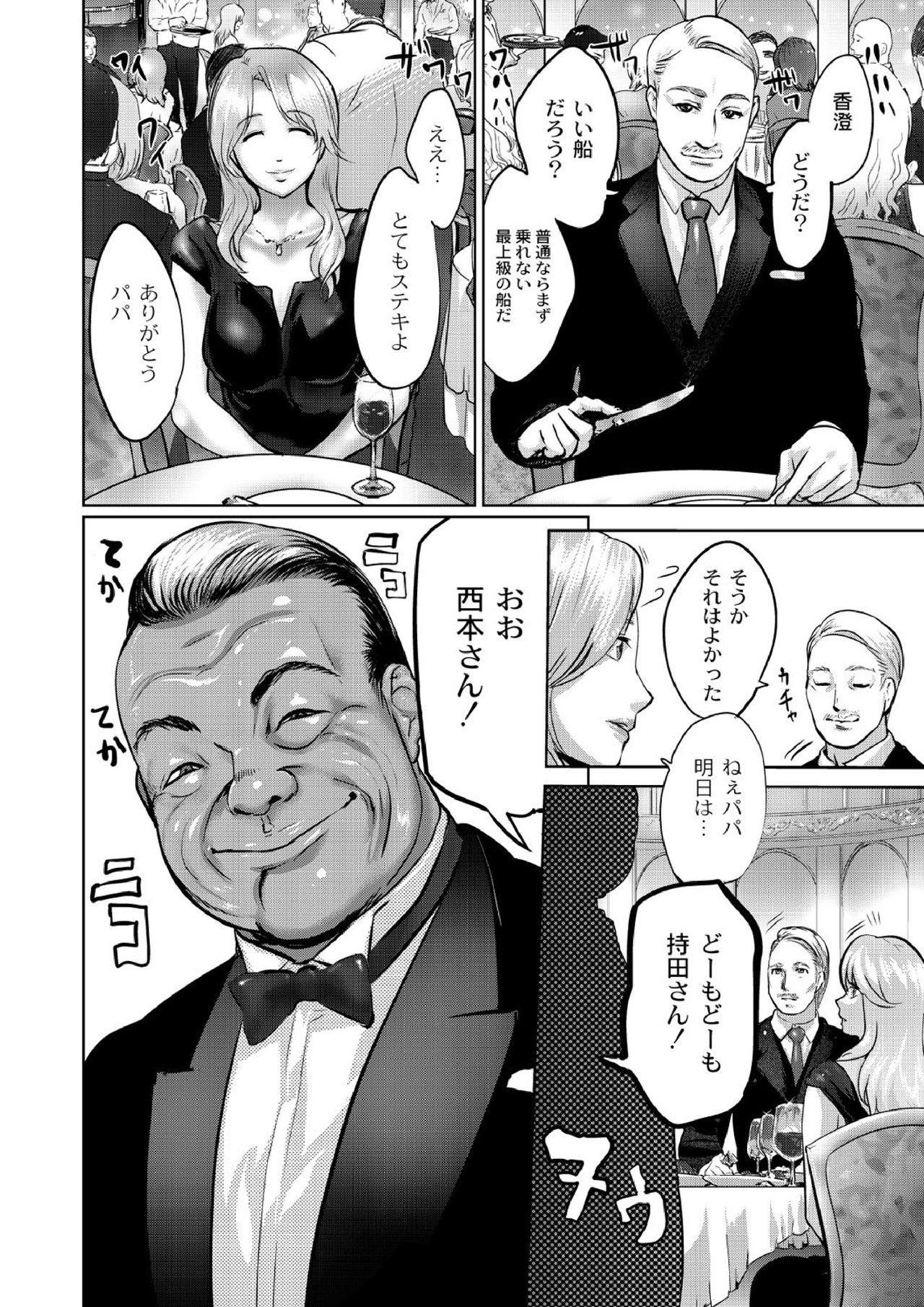 豪華客船ツアー~狩られる女たち~vol.5 1
