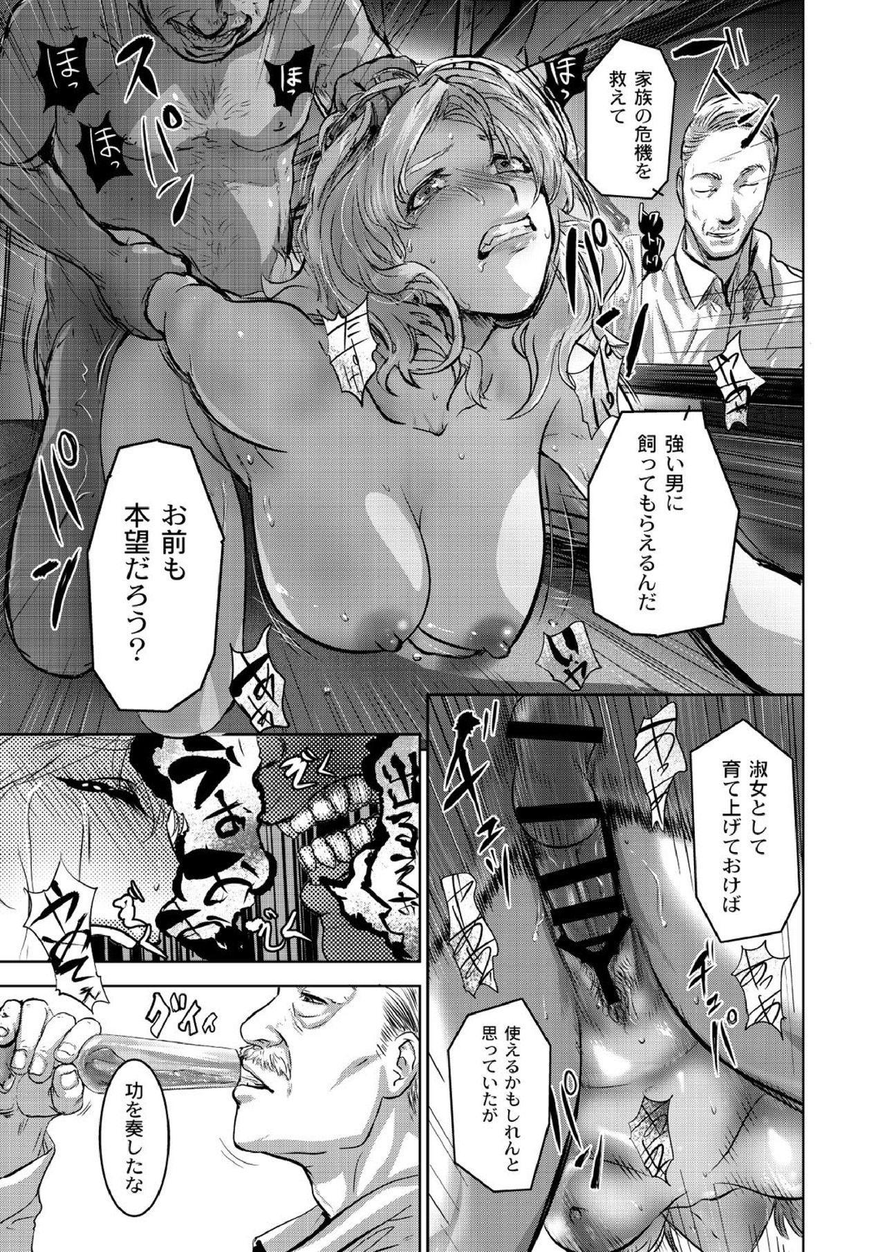 豪華客船ツアー~狩られる女たち~vol.5 20