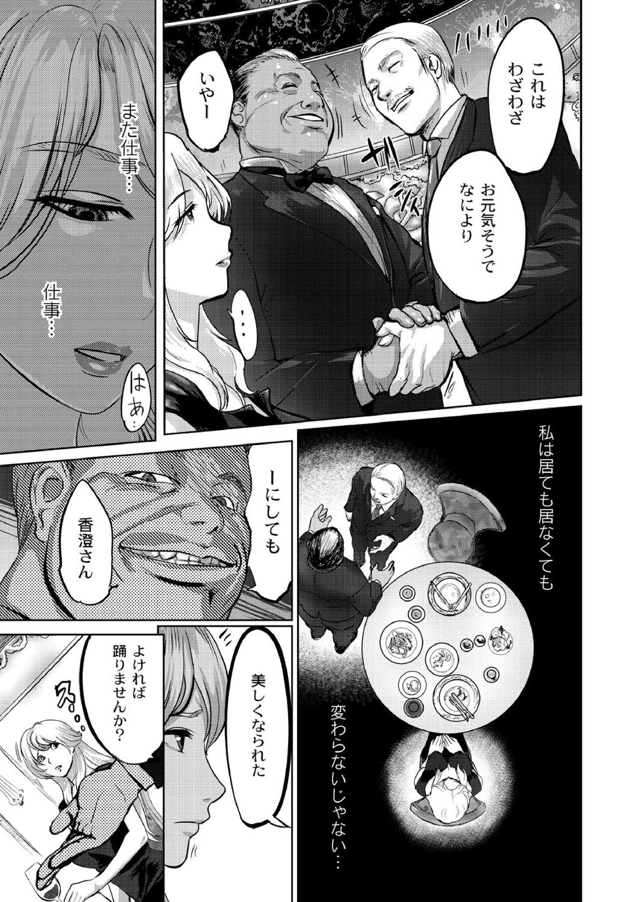 豪華客船ツアー~狩られる女たち~vol.5 2