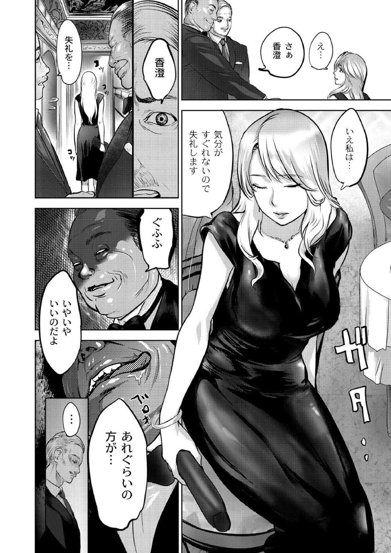 豪華客船ツアー~狩られる女たち~vol.5 3