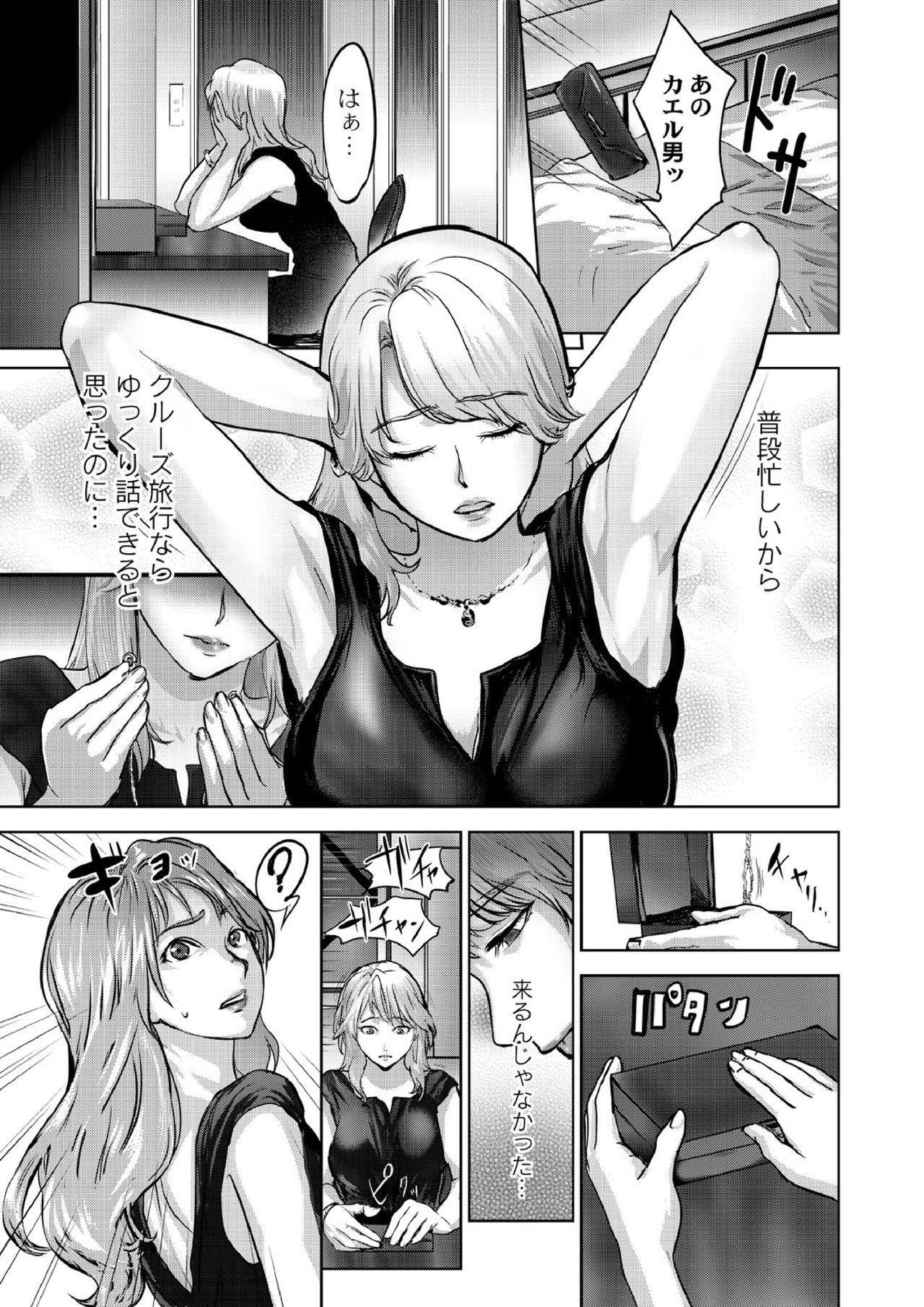 豪華客船ツアー~狩られる女たち~vol.5 4
