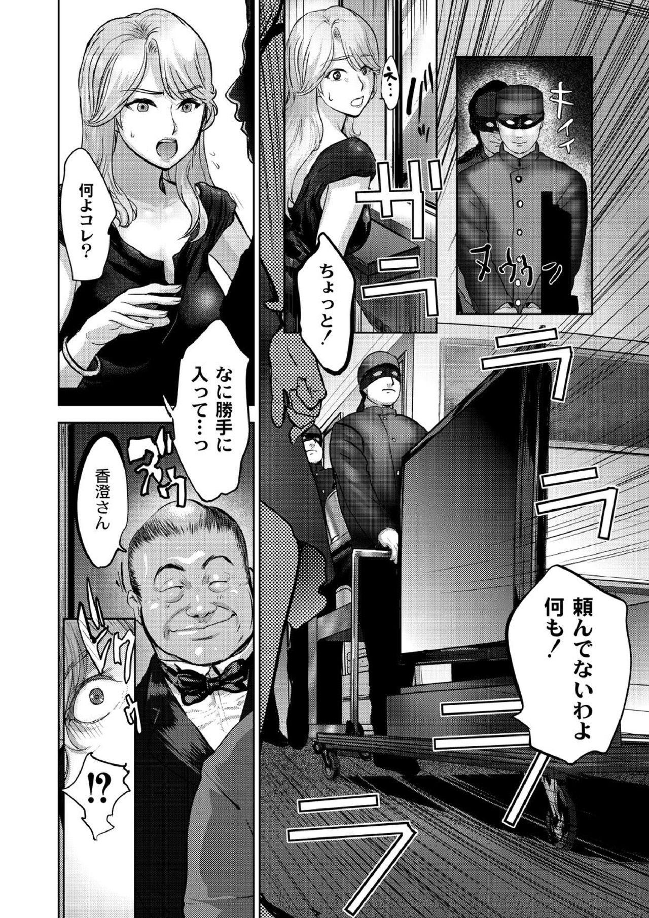 豪華客船ツアー~狩られる女たち~vol.5 5