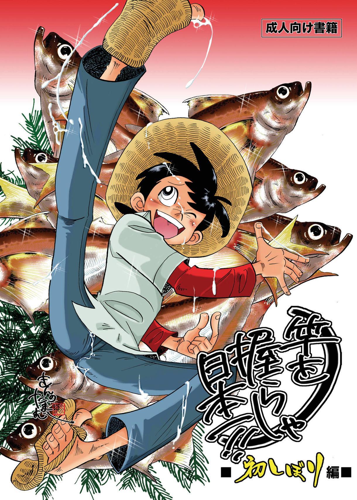 Sao o Nigirasha Nipponichi!! Hatsu Shibori Hen 0