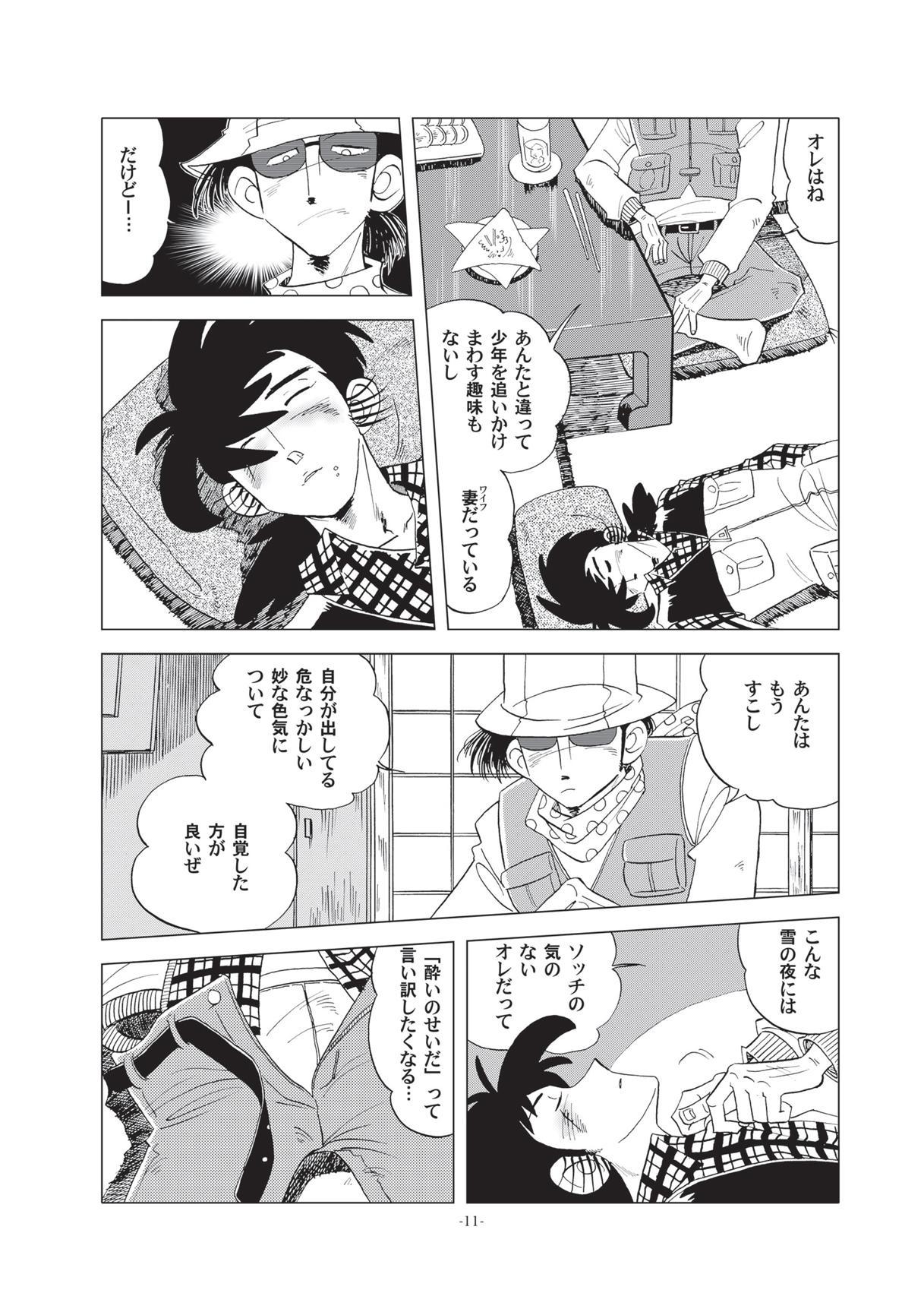 Sao o Nigirasha Nipponichi!! Hatsu Shibori Hen 10