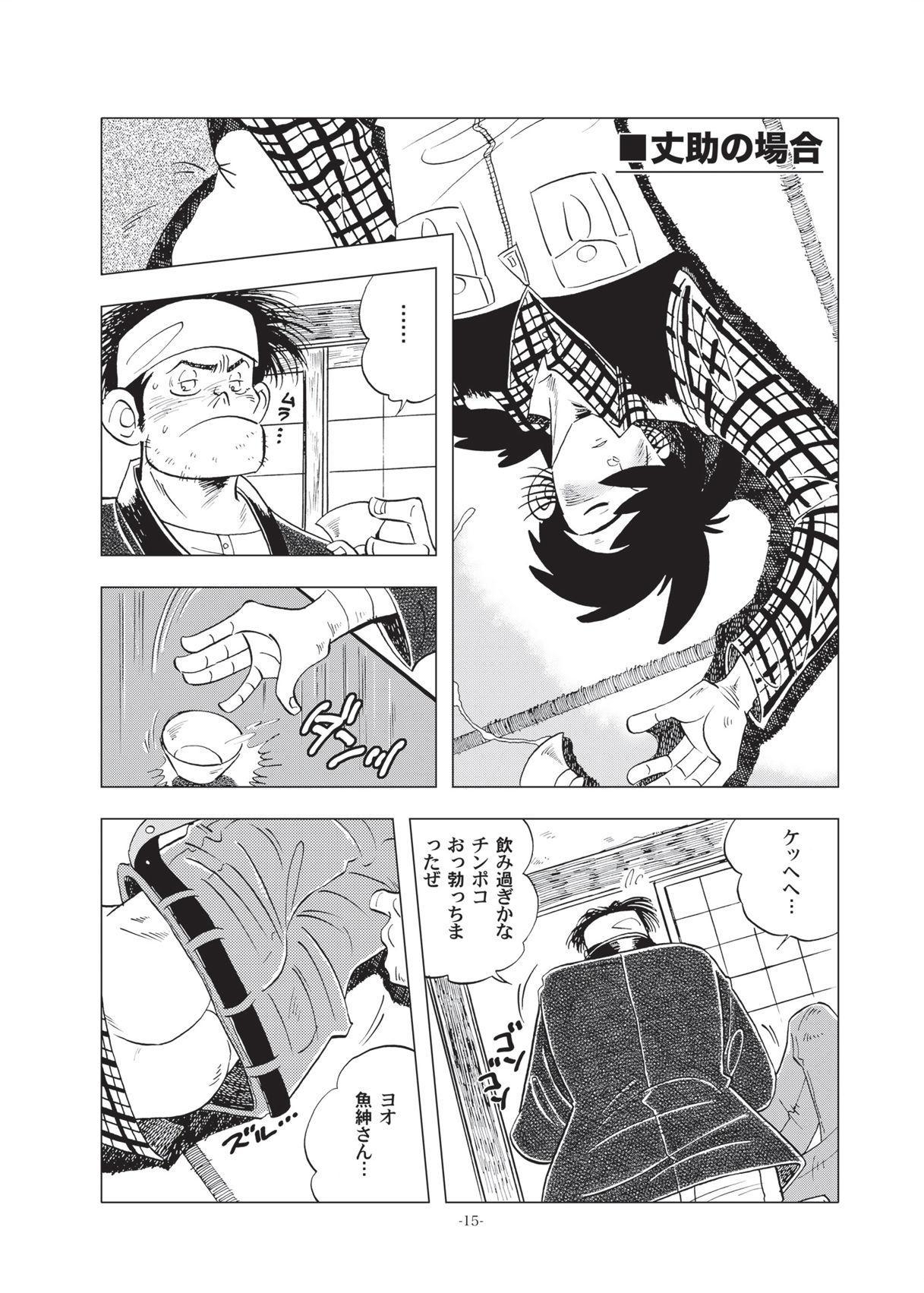 Sao o Nigirasha Nipponichi!! Hatsu Shibori Hen 14