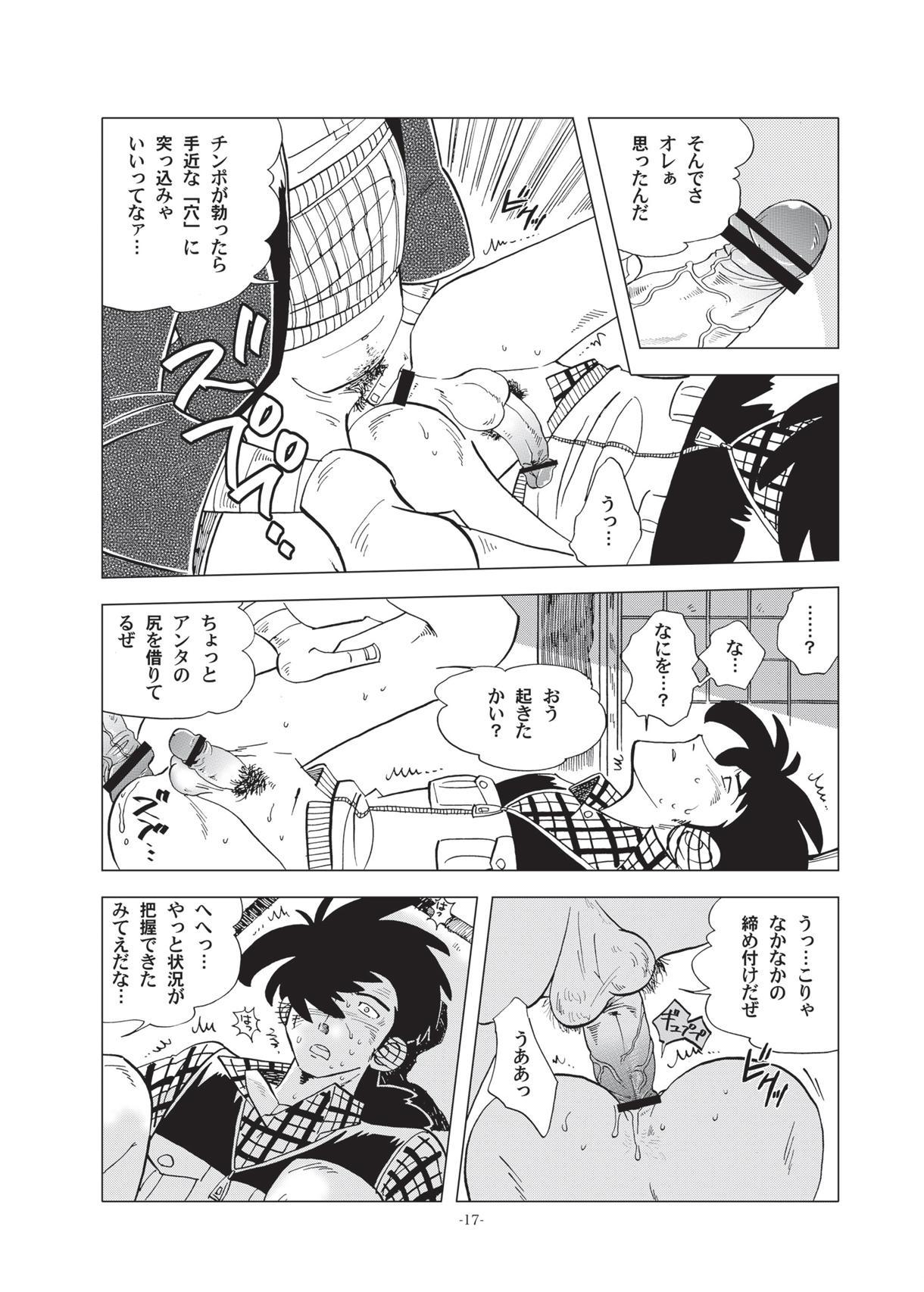 Sao o Nigirasha Nipponichi!! Hatsu Shibori Hen 16