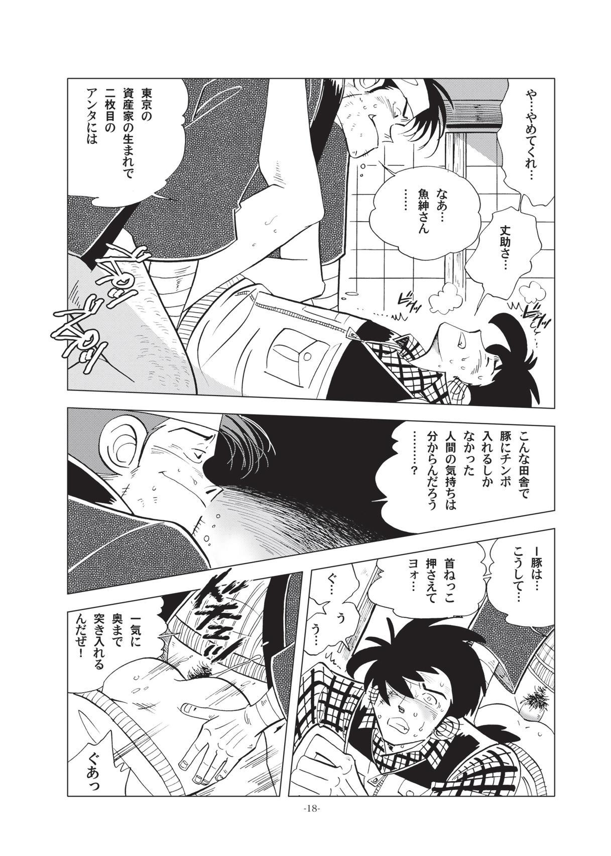 Sao o Nigirasha Nipponichi!! Hatsu Shibori Hen 17
