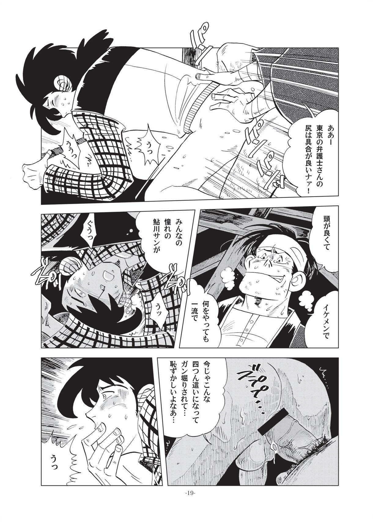 Sao o Nigirasha Nipponichi!! Hatsu Shibori Hen 18