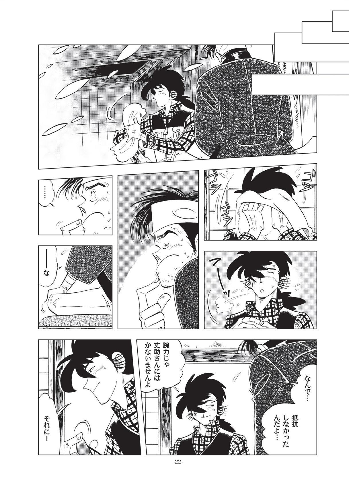 Sao o Nigirasha Nipponichi!! Hatsu Shibori Hen 21