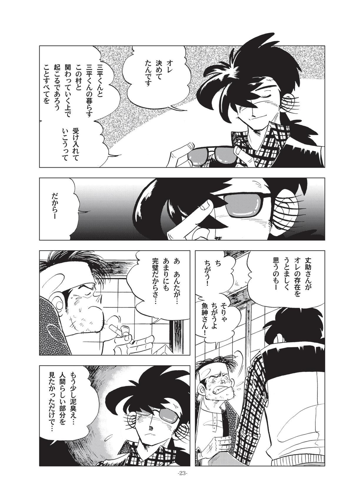 Sao o Nigirasha Nipponichi!! Hatsu Shibori Hen 22