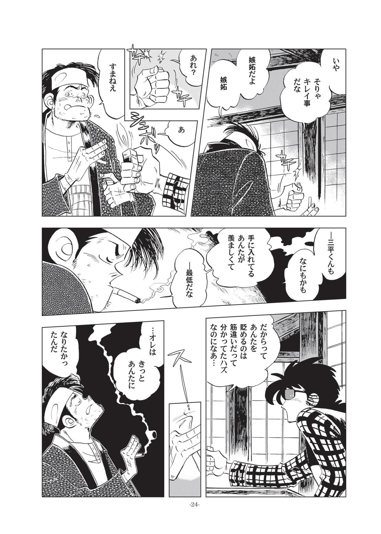 Sao o Nigirasha Nipponichi!! Hatsu Shibori Hen 23
