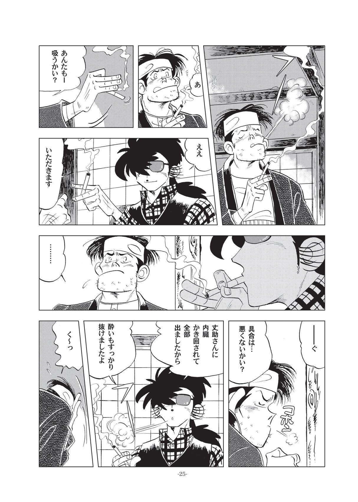 Sao o Nigirasha Nipponichi!! Hatsu Shibori Hen 24