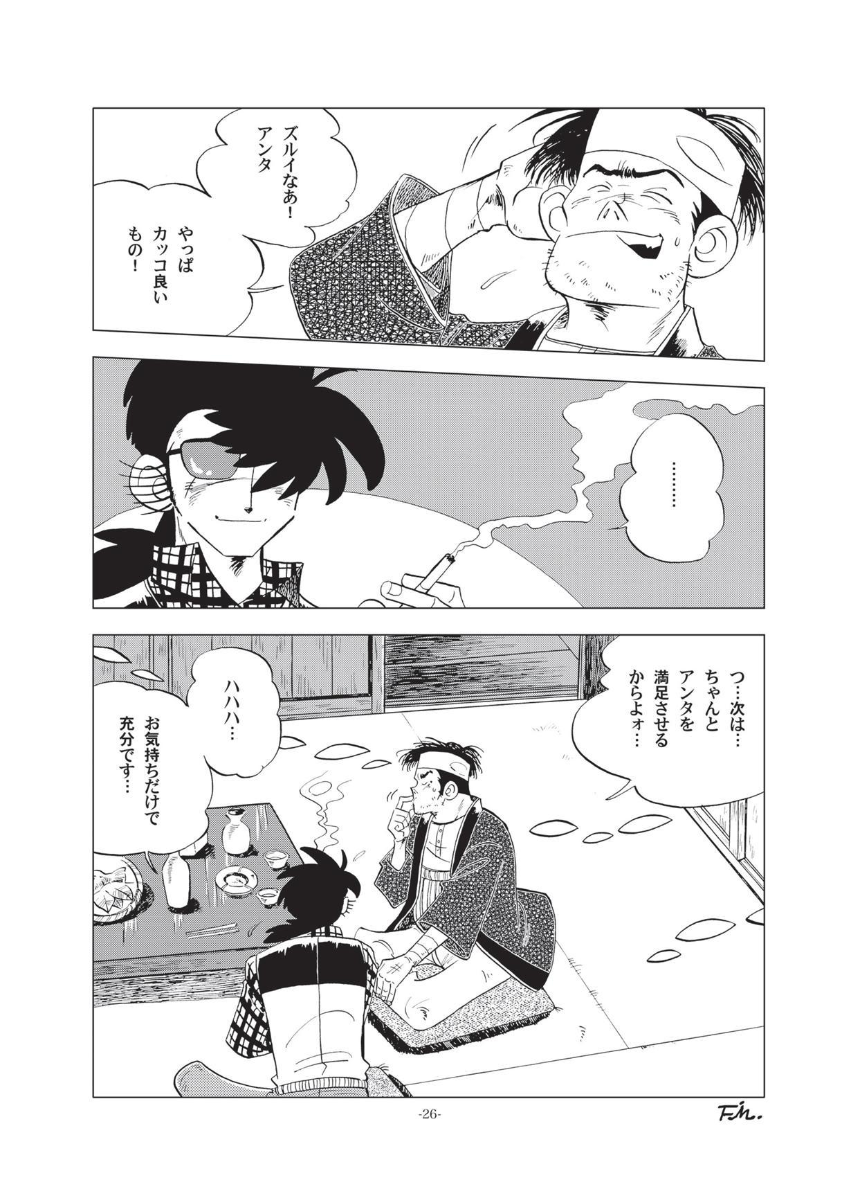 Sao o Nigirasha Nipponichi!! Hatsu Shibori Hen 25